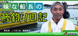 勝美船長ブログ