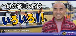 裕司船長ブログ